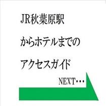JR秋葉原駅昭和通り口からの道案内