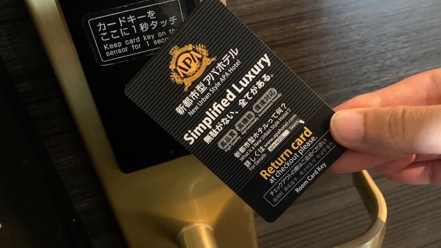 客室カードロック
