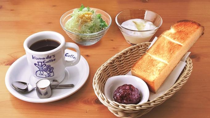 【朝食付】コメダ珈琲店モーニングセット!【Wi-Fi全室無料】【アパは映画もアニメも見放題】