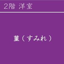 2階「菫」