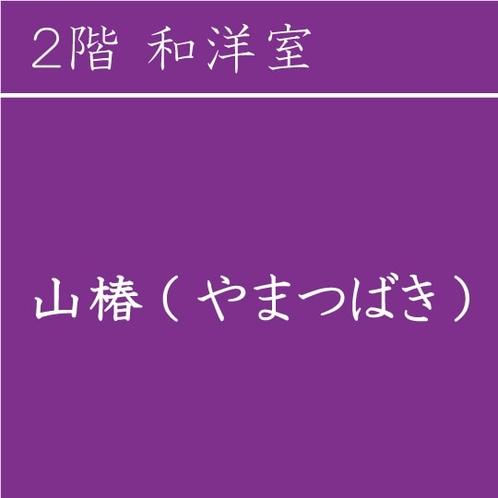 2階「山椿」