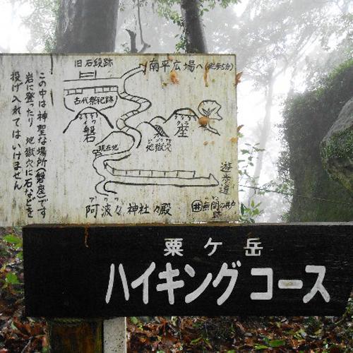 *【栗ヶ岳ハイキングコース】お天気の良い日の山頂からの眺めは最高ですよ♪