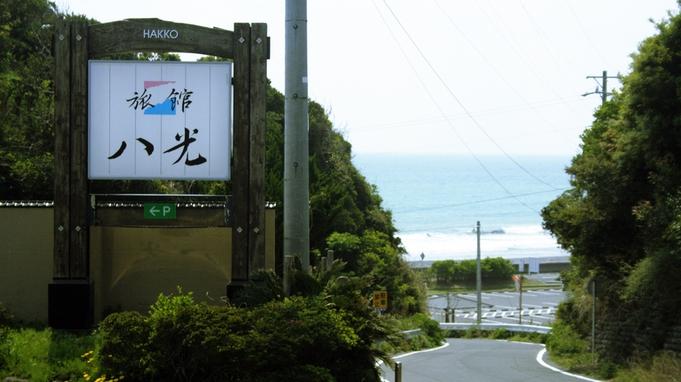 【リーズナブル】八光ライトコース ビジネスやサーフィンの方に[1泊2食][個室食]
