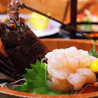 【赤光】−八光海鮮◆伊勢海老づくし− [1泊2食]