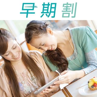 【早割14プラン】早めの予約でお得に宿泊♪ 京急蒲田駅徒歩2分、羽田へ急行11分!