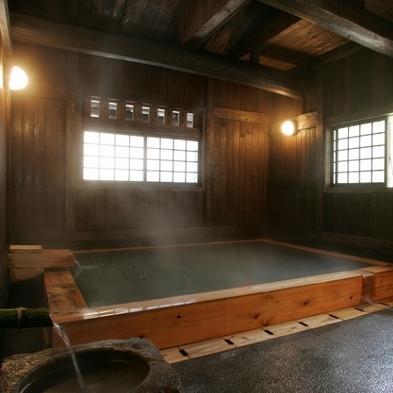【2食付スタンダード】秘湯の宿でゆっくり休息〜地のものにこだわった会席と二種の源泉に癒される〜