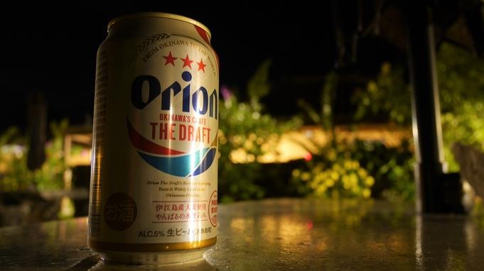 竹富の星空を眺めながら...オリオンビールでホロ酔いプラン〜♪【朝夕食付き】