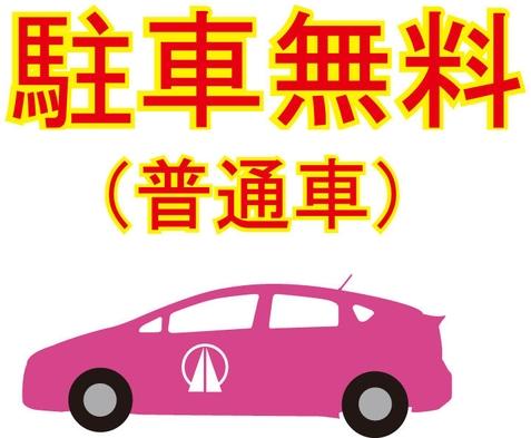 【★宮崎県外の方にオススメ・シングル★】【車1台駐車がなんと!無料!】【素泊まり】【喫煙】