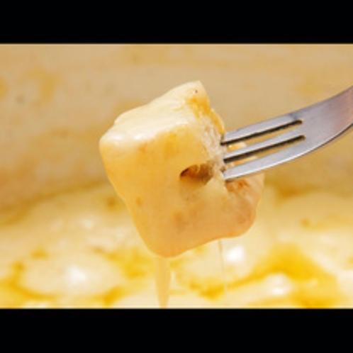 【ご夕食】チーズフォンデュ ※要事前予約