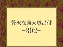 302見出し