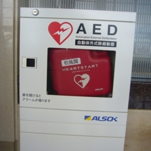 【AED】