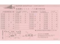 焼津駅~松風閣◆無料送迎バス