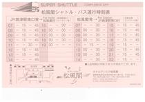 【シャトルバス時刻表】