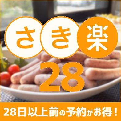 【さき楽28】28日前までのご予約でポイント2倍!(朝食は無料サービス)