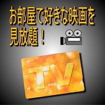 TVカード付プランで退屈な時間を過ごしましょう!