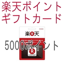 楽天ポイントギフトカード5000ポイント分!