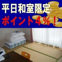 【平日和室限定】お値段そのままポイント4倍!