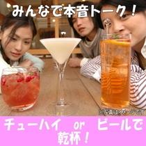 【アルコールプレゼント】みんなで本音トーク!話弾むアルコール付き♪