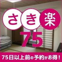 【さき楽75】75日前までのご予約でポイントアップ!