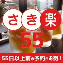 【さき楽55】55日前までのご予約でポイントアップ!