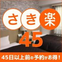【さき楽45】45日前までのご予約でポイントアップ!