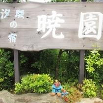 【北茨城ゆるキャラ♪】こうちゃん3
