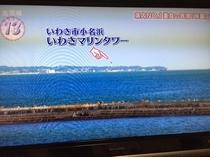 小名浜もすぐ近くです!