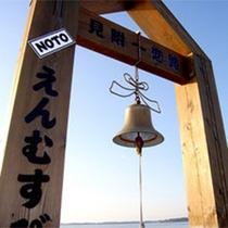 縁結びの鐘