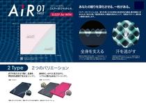 高性能マットレス「AIR-01」を詳しく説明