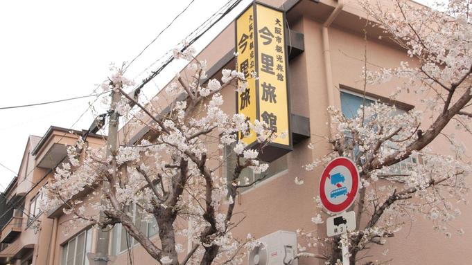 【秋冬旅セール】【素泊り】大阪中心部へのアクセス良好!ビジネスや観光拠点にピッタリの旅館
