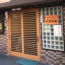 ◆正面玄関