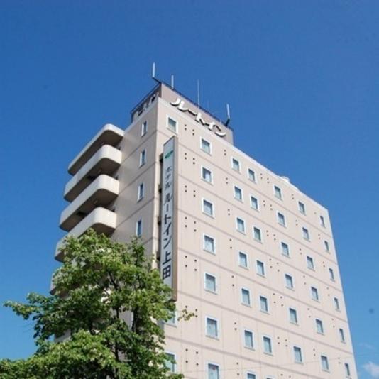 ホテルルートイン上田 外観