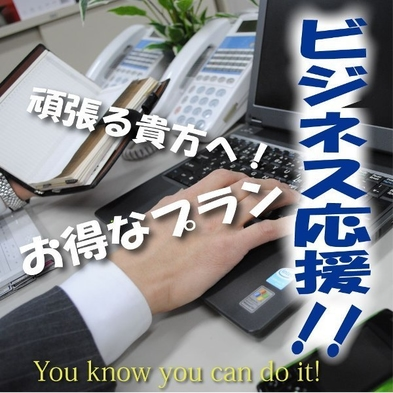 ビジネス応援!クオカード【500円】付プラン♪  徒歩1分にセブンイレブンあります♪