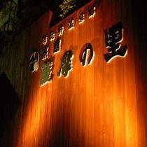 ライトアップされた【薩摩の里】の看板