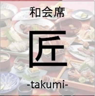 【デラックス匠-takumi-】 和会席 とらふく・カニ・アワビ 食材にこだわったグルメプラン