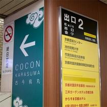 地下鉄四条駅 2番出口