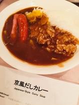 京風カレー