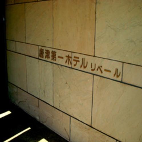 【ホテル外観】イメージ⑪