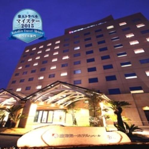 【ホテル外観】マイスター2015受賞
