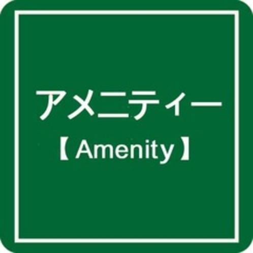 【アメニティ】看板