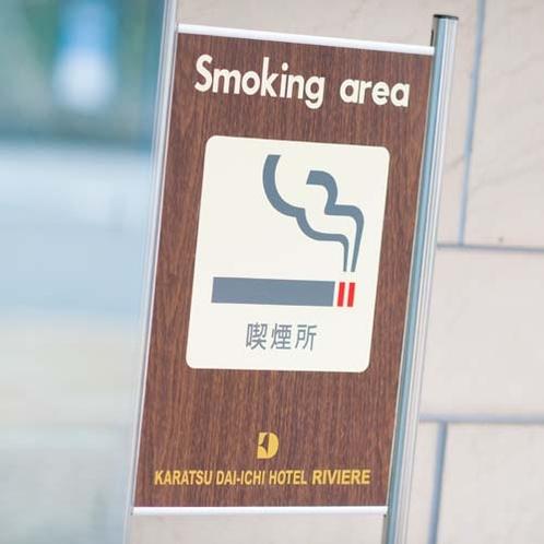 【玄関】喫煙所