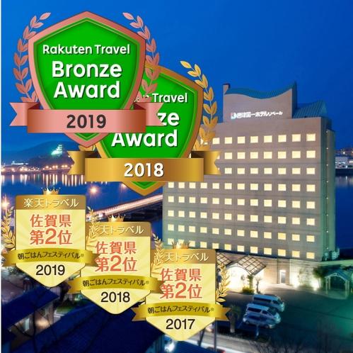 【ホテル外観】アワード2019受賞