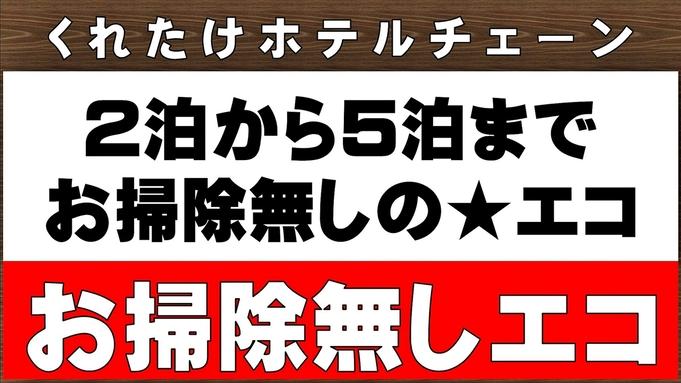 ☆2泊〜5泊まで☆お掃除無しのエコプラン☆