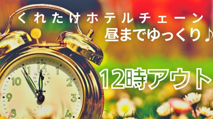 【カップル限定】曜日指定なし!レイトチェックアウト15時イン12時アウト≪無料朝食ハッピーアワー≫