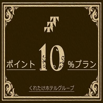 【得旅ポイントハンター】ポイント10倍還元 (のんびり11時チェックアウト)