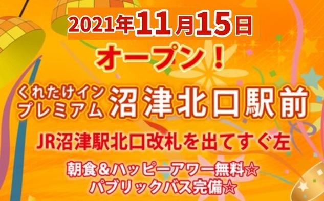 3ホテルオープン記念プラン!名古屋名駅南、11/15沼津北口駅前、2022年2/1静岡アネックス!