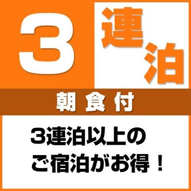 【3連泊プラン】出張&観光に最適☆≪無料朝食&ハッピーアワー≫