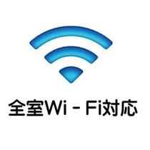 全室Wi-Fi対応しております。