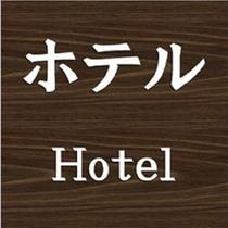 ホテル案内