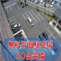 無料駐車場(50台完備 大型バス・トラックは事前予約必須) ※先着順